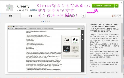 ChromeならChrome Web Storeから
