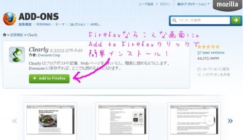 Firefox Add onからインストール!