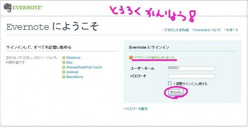 Evernote登録完了