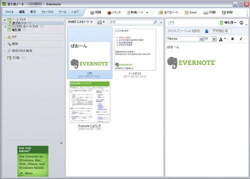 Evernote起動