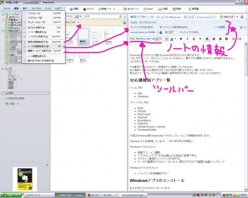 Evernote表示オプション1