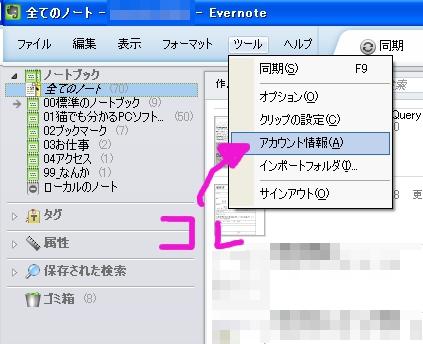 Evernoteメールアドレスの確認