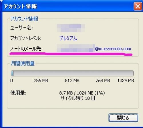 Evernoteアカウント情報