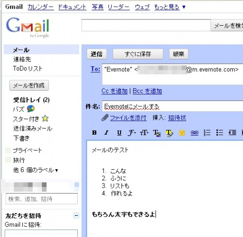 GmailからEvernoteにメール送信