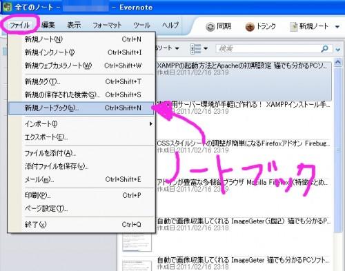 forWindows新規ノートブック作成