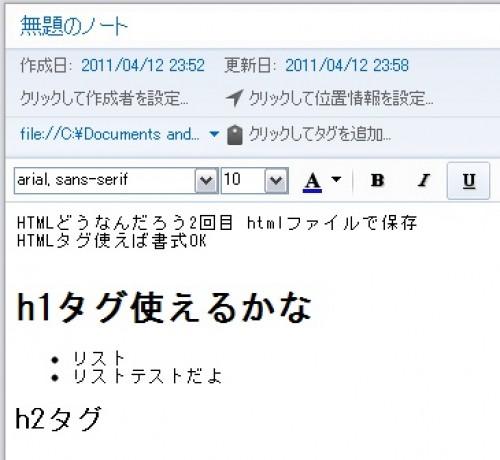 HTMLタグ利用