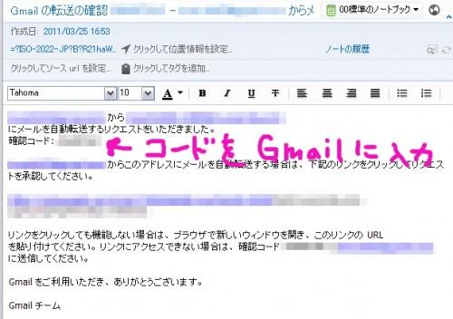 Gmailからの確認コードが送られてくる