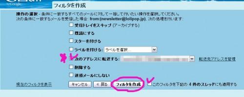 Gmailフィルタ挙動設定