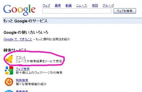 Googleアラート画面