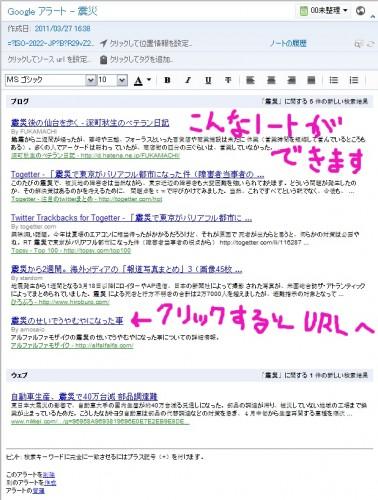 Googleアラートでできたノート