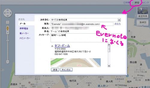 周辺地図をメール送信