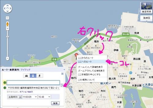 福岡ドームを行き先に設定する