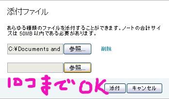 evernoteweb添付ファイル画面