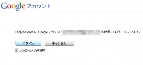 Googleアカウントで認証