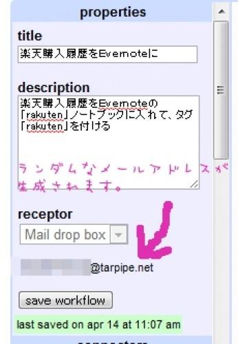 保存したらメールアドレスが発行されます